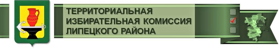 ТИК Липецкого района