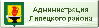 Администрация Липецкого района